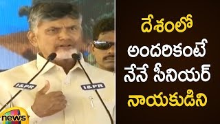 Chandrababu Calls himself as the Senior Most Politician in Country | Chandrababu Kuppam Meeting - MANGONEWS