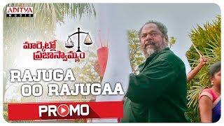 Rajuga Oo Rajugaa Song Promo || Marketlo Prajaswamyam Songs || R. Narayana Murthy, Madhavi - ADITYAMUSIC