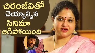 Actress Raasi About Chiranjeevi | I Missed A Chance With Chiranjeevi | TFPC - TFPC