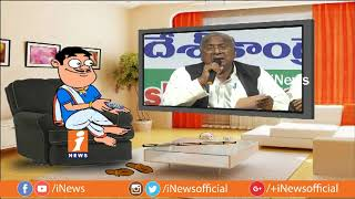 Dada Funny Talk With V Hanumantha Rao Over His Comments on Rahul Meeting   Pin Counter   iNews - INEWS