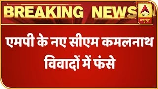Locals deprived of jobs due to UP, Bihar people: Kamal Nath - ABPNEWSTV