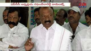 AP PCC Chief Raghuveera Reddy Slams BJP Government | AP Special Status | CVR News - CVRNEWSOFFICIAL