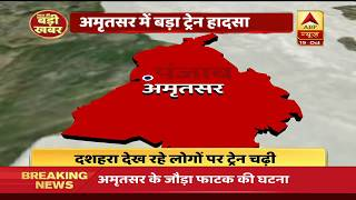 ABP News LIVE | 50 feared dead while watching Ravana Dehan in Amritsar, Punjab - ABPNEWSTV