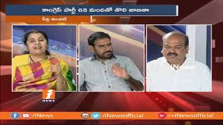Debate On Rebels Effect On Political Parties in Telangana Elections | TRS Vs Mahakutami | P2 | iNews - INEWS