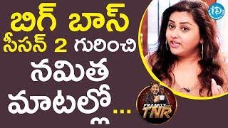 బిగ్ బాస్ సీసన్ 2 గురించి నమిత మాటల్లో... - Namitha & Veera | Frankly With TNR | Talking Movies - IDREAMMOVIES