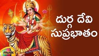 Goddess Durga Devi Suprabhatam | Durga Devi Telugu Devotional Songs | Mango Music - MANGOMUSIC