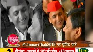 Chunavi Thali: In conversation with Shivpal Yadav on Lok Sabha Elections 2019 - ZEENEWS