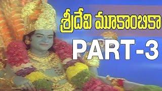 Sri Devi Mookambika Full Movie - Part 3/10 - Sridhar, Vajramuni, Bhavya - MANGOVIDEOS