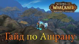 World of Warcraft: Гайд по Ашрану