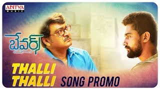 Thalli Thalli Song Promo || Bewars Songs || Rajendra Prasad, Sanjosh, Harshita - ADITYAMUSIC