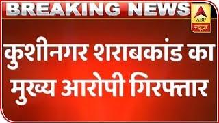 Kushinagar: Prime accused of hooch tragedy arrested - ABPNEWSTV