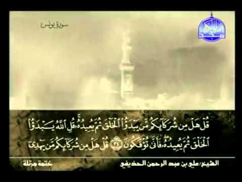 الجزء الحادي عشر (11) من القرآن الكريم بصوت الشيخ علي الحذيفي
