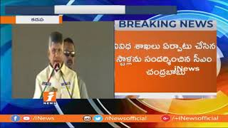 CM chandrababu Naidu Speech At Nava Nirmana Deeksha | Kadapa | iNews - INEWS
