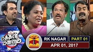 01-04-2017 Makkal Mandram |  Political Parties – Why should you vote for us in RK Nagar Bypoll? – Thanthi TV Show