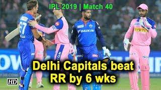 IPL 2019 | Match 40 | Delhi Capitals beat Rajasthan Royals by 6 wks - IANSINDIA