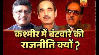 Samvidhan Ki Shapath: Hafiz Saeed providing oxygen to BJP in Kashmir? - ABPNEWSTV