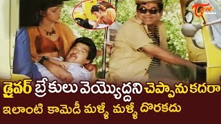 Rajendra Prasad All Time Hit Comedy Scenes From Ladies Doctor Movie | Telugu Comedy Videos | Navvula - NAVVULATV