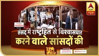 Only 7 per cent work done during Parliament's winter session| Ghanti Bajao - ABPNEWSTV