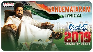 Vandemataram Lyrical || Operation 2019 || Srikanth, Deeksha Panth ||  karanam babji - ADITYAMUSIC