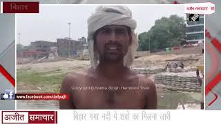 बिहार: गंगा नदी में शवों का मिलना जारी