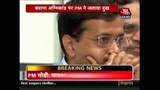 दिल्ली में मौत की आग; बवाना अग्निकांड पर PM Modi ने जताया दुख - AAJTAKTV
