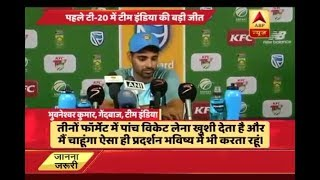 India Vs South Africa T20: It feels good that I took 5 wickets in every format of cricket - ABPNEWSTV