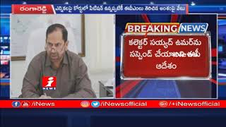 Vikarabad collector Syed Umar Jalil suspended for violating election norms | iNews - INEWS