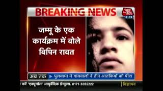 Army Chief Bipin Rawat Comments On Braid Chopping Incidents In J&K - AAJTAKTV