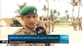 ختام فعاليات المخيم التدريبي للكشافة بمحافظة ظفار
