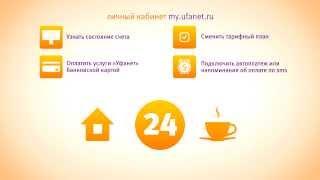 Уфанет - 6d1