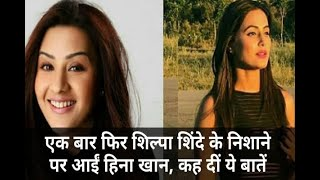 In Graphics: Shilpa Shinde Said- will not invite Hina Khan in my win celebration party - ABPNEWSTV