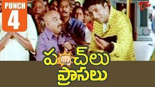 పంచ్ లు.. ప్రాసలు | Ep #4 | Prakash Raj Punch Dialogues | NavvulaTV - NAVVULATV