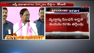 KCR Speech At TRS Praja Ashirvada Sabha | Parade Grounds | Secunderabad | CVR News - CVRNEWSOFFICIAL