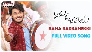 Rama Radhamekki Full Video Song || Mama O Chandamama Video Songs || Ram Karthik, Sana Makbul - ADITYAMUSIC