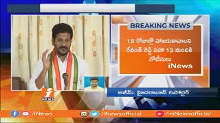 Congress Revanth Reddy Gets Police Notices Over Jubilee Hills Housing Society Case | iNews - INEWS