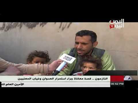 النازحون .. قصة معاناة جراء استمرار العدوان وغياب المعنيين 22 - 11 -  2017