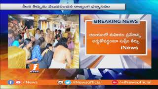 Supreme Court Hearing On Women Can Visits Sabarimala Ayyappa Temple | iNews - INEWS