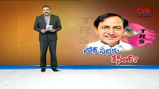 లోక్ సభకు కేసీఆర్ ? | CM KCR Contest From Nalgonda Parliament | Lok Sabha Elections | TRS | CVR NEWS - CVRNEWSOFFICIAL