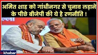 Lok Sabha Election 2019,  Amit Shah replaces LK Advani in Gandhinagar लाल कृष्ण आडवाणी, अमित शाह - ITVNEWSINDIA