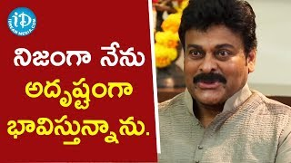 Actor Chiranjeevi To Praise K Vishwanath's Direction | Viswanadhamrutham - IDREAMMOVIES