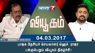 Viyugam 04-03-2017 – News7 Tamil Show