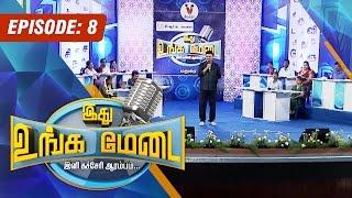 Ithu Unga Medai 26-07-2015 – Vendhar TV Show Episode 08