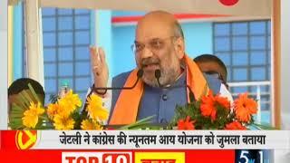 BJP and SP slams Rahul Gandhi on 'NYAY' scheme - ZEENEWS