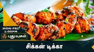 Chicken Tikka – Rusikkalam Vanga 02-08-2017 – Puthuyugam tv Show