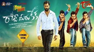 Raja Meeru Keka Movie Motion Poster | Taraka Ratna, Lasya, Noel - TELUGUONE