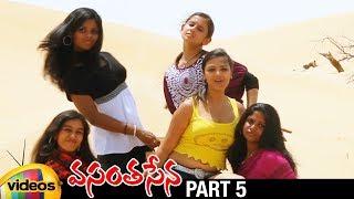 Vasantha Sena Latest Telugu Full Movie HD   Ravi Prakash   Priyanka Tiwari   Part 5   Mango Videos - MANGOVIDEOS