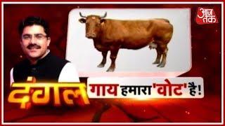 दंगल: कर्नाटक चुनाव से पहले Congress ने BJP पर फोड़ा Beef बम, BJP को कहा Beef Janta Party - AAJTAKTV
