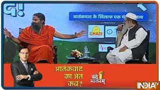 Baba Ramdev: Hindu-Muslim को लड़ाकर वोट पाने की कोशिशें होती हैं, मज़हबी तौर पर भेदभाव ख़त्म करना होगा - INDIATV