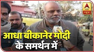 Half of Bikaner favours Modi government | Rajasthan Election - ABPNEWSTV