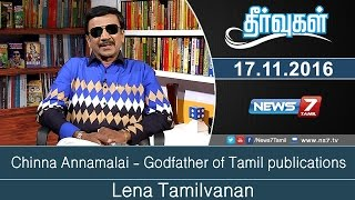 Chinna Annamalai – Godfather of Tamil publications | Theervugal | News7 Tamil